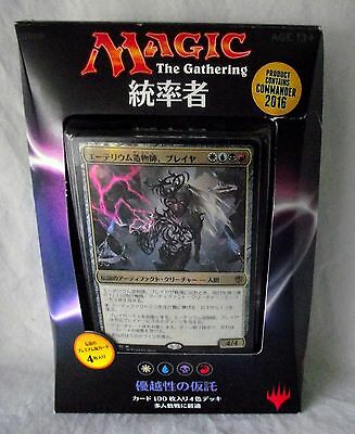 INVENT SUPERIORITY JAPANESE Commander Deck 2016 Magic Gathering Factory Sealed
