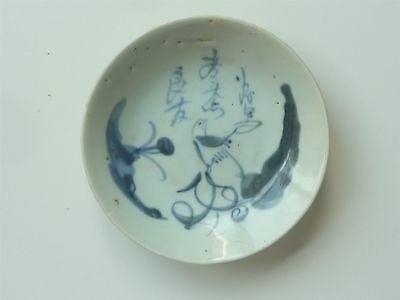 Beautiful Blue And White Ming Dynasty Bird And Verse Dish