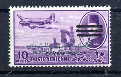 Egypt 1953 10M violet MNH Airmail WS4933