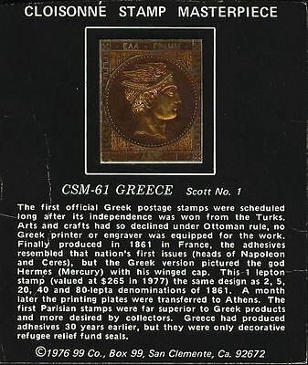 Csm-61 Greece Scott No. 1 Silver Cloisonne Stamp Masterpice Rare