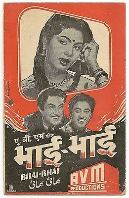 India Bollywood 1956 Bhai Bhai  Press Book Ashok Kumar Kishore Kumar Nimmi