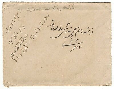 Afghanistan 1900s privately carried crested Official letter & envelope