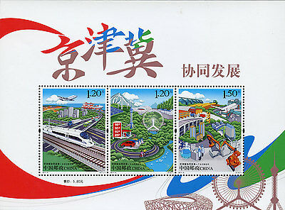 CHINA 2017-5 Beijing-Tianjin-Hebei Coordinated Development Stamp M/S MNH