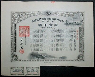 Japan bond West Korea Consolidated Electric Power CO., LTD. 1936