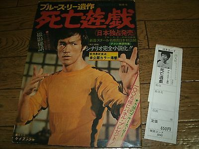 BRUCE LEE in THE GAME OF DEATH 1974 w/Pin-up Poster & Slip :Japanese Vintage Mag