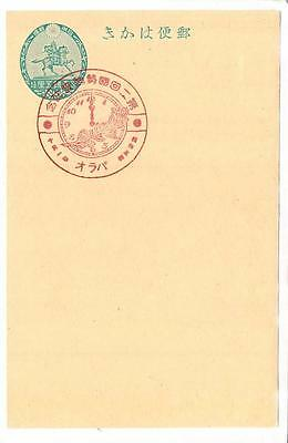1930 JAPAN PC with SPECIAL DATE STAMP PALAU 2nd POPULATION CENSUS MICRONESIA