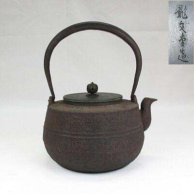 E425: Japanese iron kettle TETSUBIN by famous RYUBUN-DO with KANJI relief