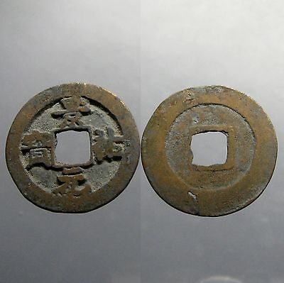 SONG DYNASTY AE26___960-1127 AD__Golden Age of China___HOARD FIND___1 Cash Coin