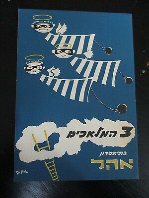 "THREE  ANGELS, ""OHEL"" THEATER, A SHOW PROGRAM, ISRAEL 1963.  cs3444"