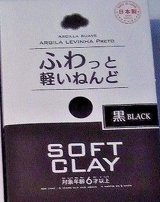 BLACK DAISO Soft Clay Arcilla Suave Lightweight  Made In JAPAN  Free Shipping