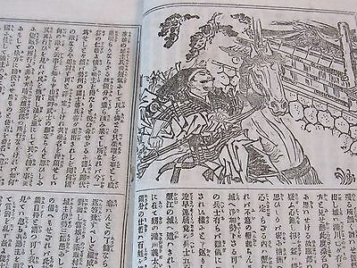 Samurai Ghost Story? Antique Old Japanese Book No Res Seal 2B2