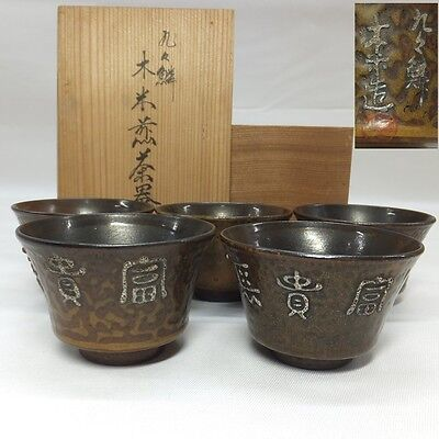 E462: Japanese OLD pottery five tea cups for SENCHA w/sign of great Mokubei Aoki