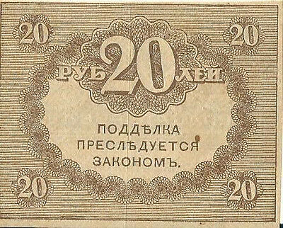 Russia 20 rubles ( 1917 ISSUE )