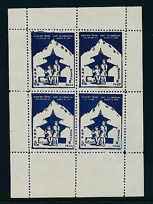 Nepal 125 1960 Children's Day sheetlet of 4 NH cat. value $120