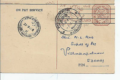 Stationery: India PTT Overprint Test Posting Card Rare