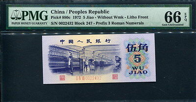 China (Peoples Republic ) 1972, 5 Jiao, P880c, PMG 66 EPQ GEM UNC