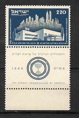 Israel : 1952 Opening of American Zionist Building + TAB New (MNH)