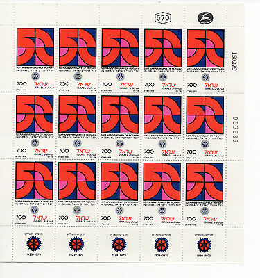 Israel :1979 50th. ANNIV. ROTARY IN ISRAEL  ( Sheet of 15 Units ) New ( MNH )