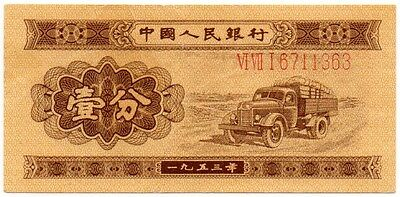 China 1 Fen 1953 (P-860a) with Serial Number