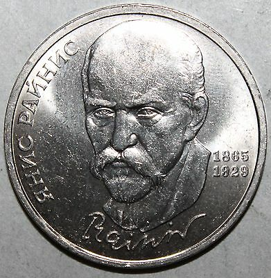Soviet 1 Ruble Coin, 1990 - Y# 257 - Janis Rainis - USSR Russia Rouble