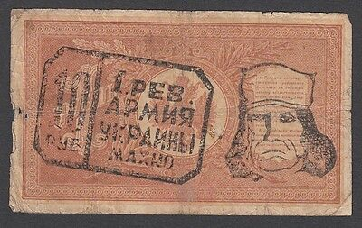 1 Ruble From Russia With Overprint