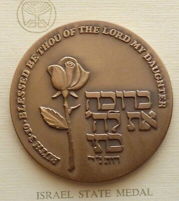 Israel State Medal, 59 mm Bronze, Mazel Tov, A Girl, A Daughter is Born, 1982