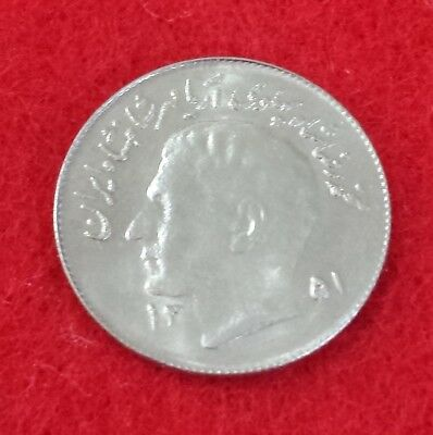 ***1 Rial Persian Shah FAO Mint Condition Vintage 1972(1351) Coin***