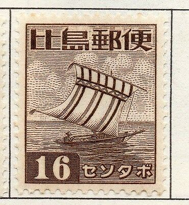 Philippines Japanese Occupation 1942-45 Issue Fine Mint Hinged 16c. 173022