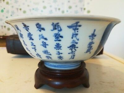 antique 19th c chinese blue and white bowl with calligraphy poem signed to base.