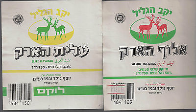 2 different  arack  labels, from  israel  .    #65