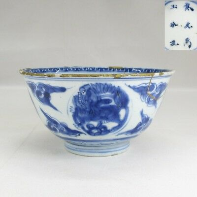 H590: REAL old Chinese blue-and-white porcelain bowl of KOSOMETSUKE.
