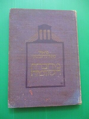 THE SONNETS BOOKLET by SHAUL TCHENICHOVSKI,139p, 1st EDITION,BERLIN 1922. VBOK15