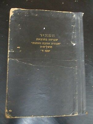 "Ha-Meir: A Jewish Weekly Magazine,""devotion & Fraternity"" Society,israel 1975/6."