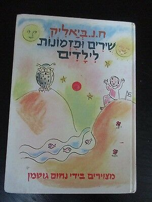 CHILDREN SONGS & ַPOEMS ,by  H.N. BIALIK,ILLUST. by N.GUTMAN,ISRAEL 1997.cs3457