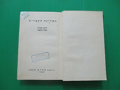 "THE HEBREW STATE, A RARE ANTHOLOGY, H/C,300pp,""BETEREM"",PALESTINE,1947.  cs4169"