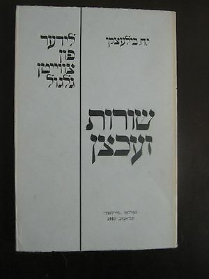 YIDDISH BOOK:SHURES ZECHCN by I. BILETZKY,SIGNED COPY, 152pp,ISRAEL 1980 cs1704
