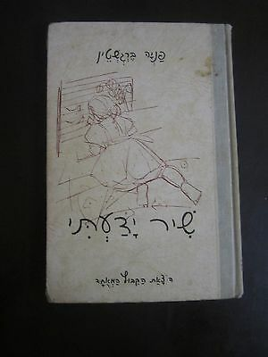 A SONG I KNEW by FANIA BERSTIN,ILLUSTRATED,119p, 1st EDITION,ISRAEL,1953. cs2478