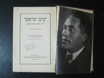 YIDDISH: JACOB SCHAEFER - A MONOGRAPHY,HARD COVER,352pp,NEW YORK, 1937.  cs1749