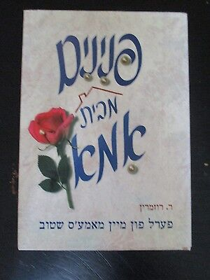 YIDDISH: PEARLS OF MY MAME'S HOME, by R. ROZMARIN,H/C,271pp,ISRAEL 1997.  cs3328