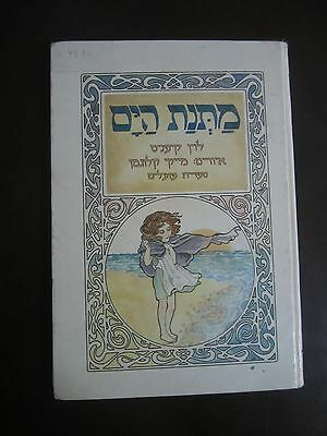 GIFT OF THE SEA by LEVIN KIPNIS, 54pp, ILLUSTRATED, POALIM, ISRAEL 1987. cs2484