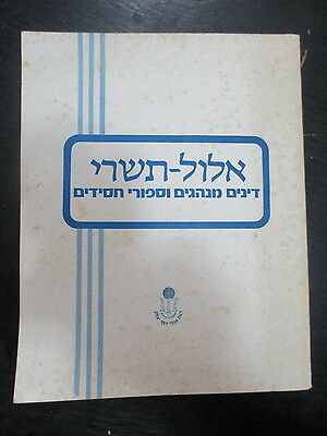 ELUL - TISHREI, HASIDIC STORIES,PAPERBACK, 148pp,PUBLISHED IN ISRAEL. cs4062