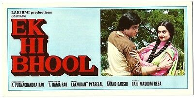 India Bollywood 1981 Ek Hi Bhool press book Jeetendra Rekha Shabana Azmi