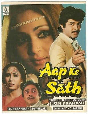 India Bollywood Press Book 1986 Aap Ke Saath Anil Kapoor Rati Agnihotri