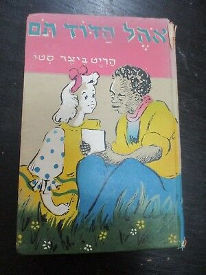 UNCLE TOM'S CABIN by HARIET B.STOWE,H/C,122p, HEBREW EDITION,ISRAEL,1965. cs5824