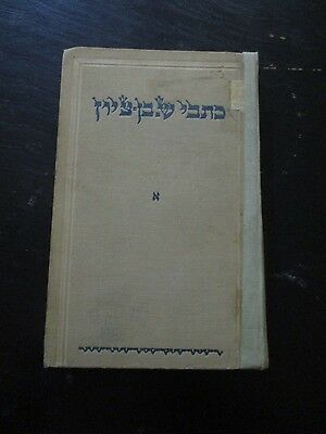COLLECTED WRITINGS by S. BEN - ZION, 1st VOL. JAFFA, PALESTINE,1914.    cs4680