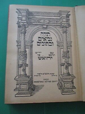 THE BIBLE IN YIDDISH EDITION,TRANSLATED by YEHOASH,3rd EDITION,USA,1946. cs4678