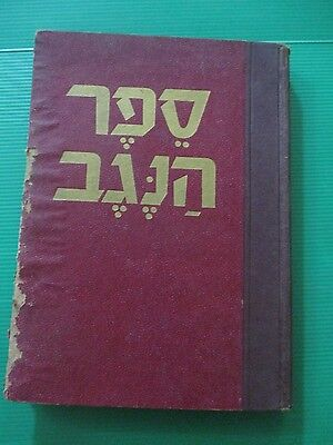 "THE NEGEV BOOK,AN ANTHOLOGY, E.TALMI, H/C,367 pp,""AMICHAI"",ISRAEL,1953. cs4528"
