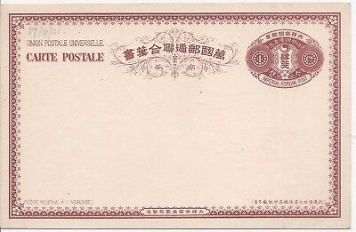 Korea 1901 4c stationery card unused