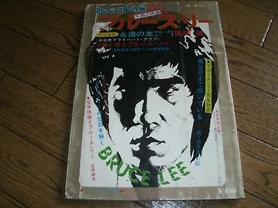 BRUCE LEE. Japanese Vintage Mag 1974 w/Pin-up Poster /COMIC VAN special edition