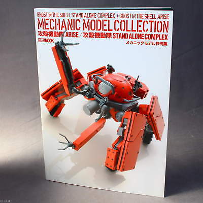 Ghost In Shell Arise Mechanic Model Collection Japan Anime Photo Art Book NEW